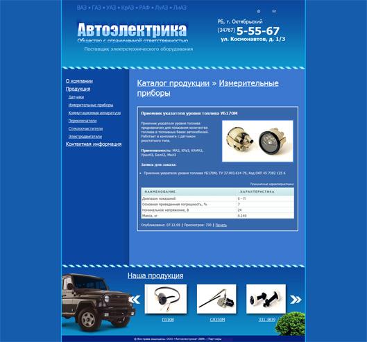 ООО «Автоэлектрика» 2