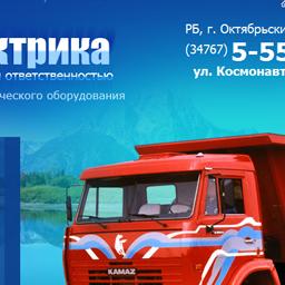 ООО «Автоэлектрика»