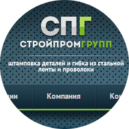 ООО «СтройПромГрупп»