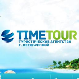 Турфирма TimeTour